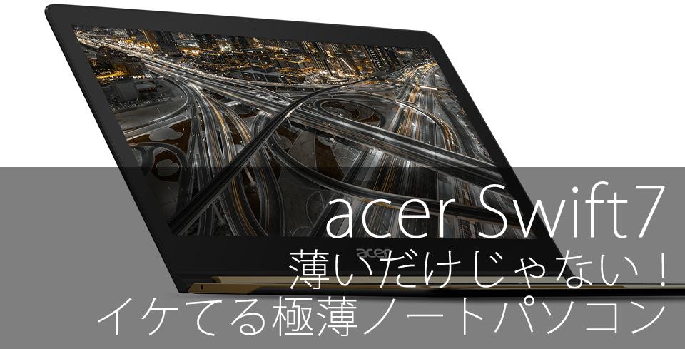 acer swift7