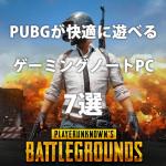 PUBGが快適に遊べるゲーミングノートPC