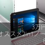 3万円以下のオススメ2in1ノートパソコンBest3