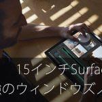 15インチSurfaceBook2!最強のウィンドウズノートPC