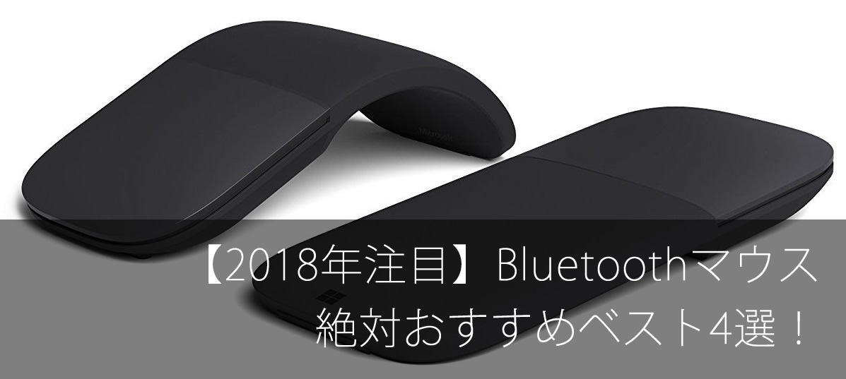 【2018年注目】Bluetoothマウス絶対おすすめベスト4選!