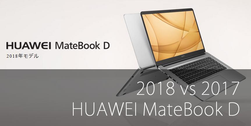 MateBook D