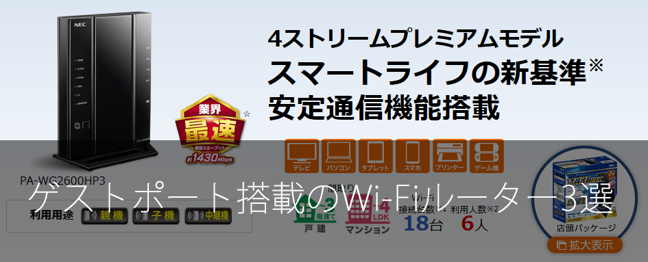 LANパーティーするならゲストポート搭載のWi-Fiルーターを選ぼう!