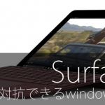 Surface Go iPadProに対抗できるwindowsタブレット