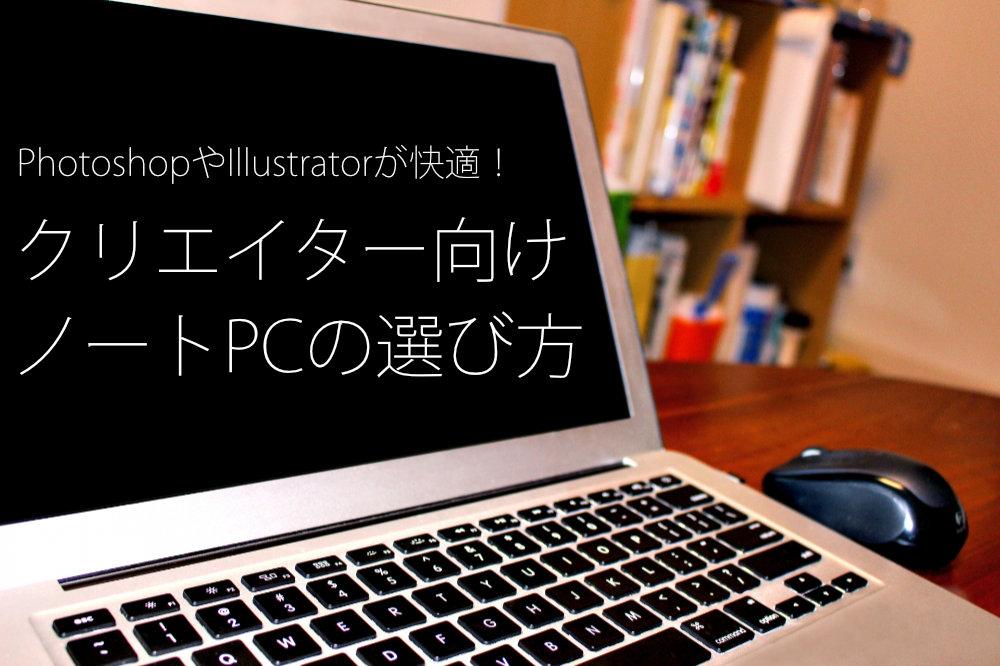 PhotoshopやIllustratorが快適!クリエイター向けノートパソコン