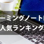 ゲーミングノートPC人気ランキング