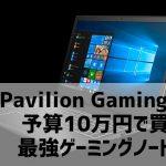 HP Pavilion Gaming 15は予算10万円クラスで最強のゲーミングノートPC