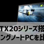 RTX20シリーズ搭載のゲーミングノートPC