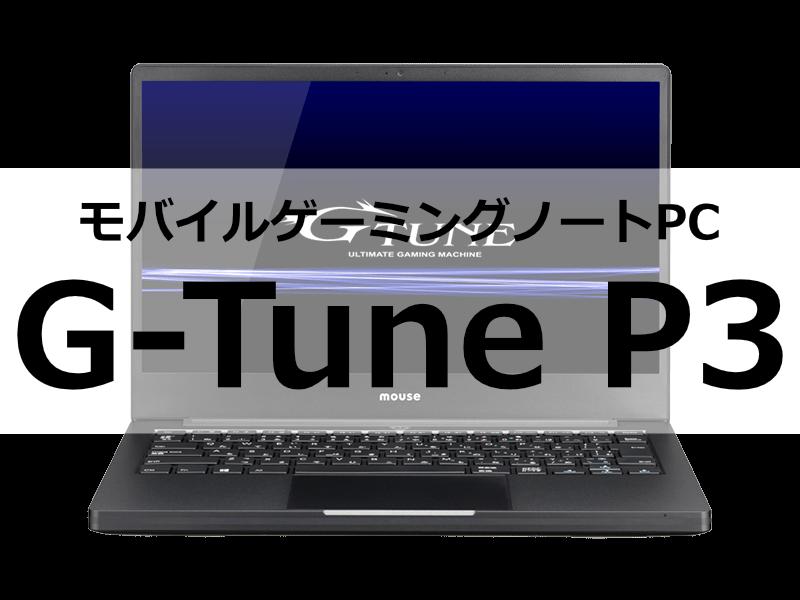 G-Tune P3