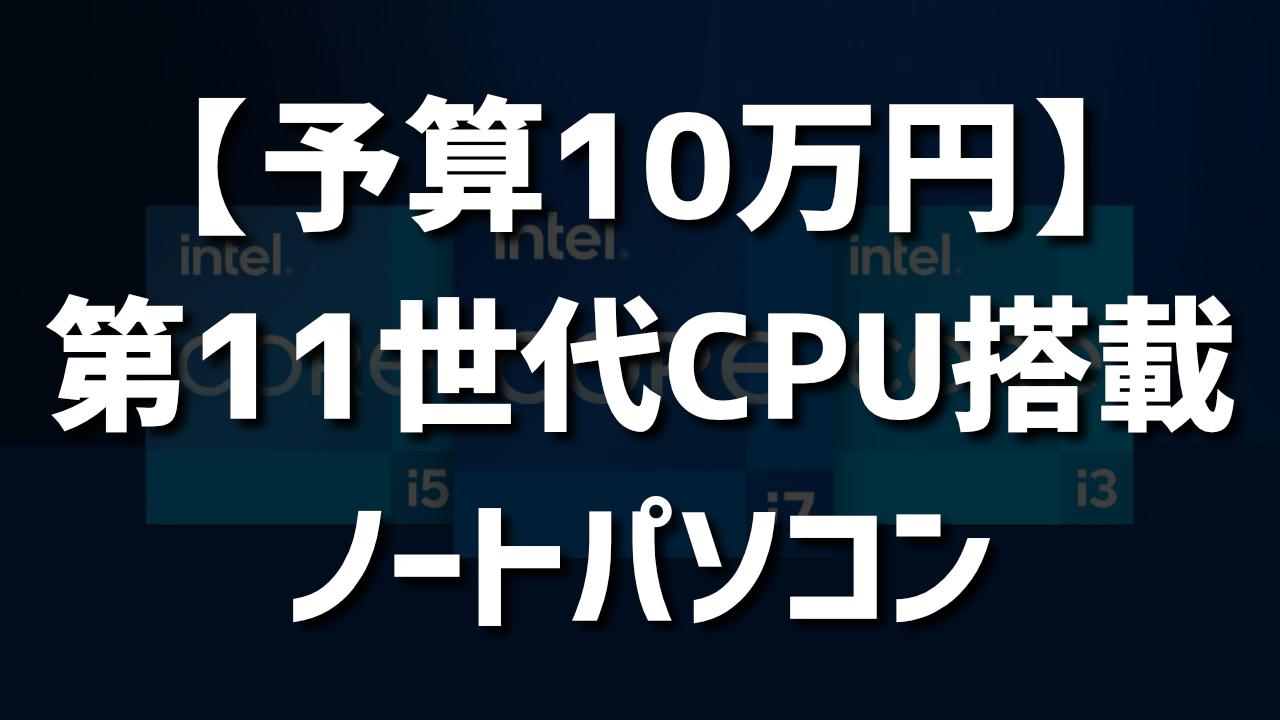 【予算10万円】第11世代CPU搭載のノートパソコンはグラフィック性能に注目!