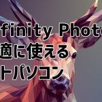 Affinity Photoが快適に使えるノートパソコン