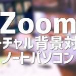 Zoomのバーチャル背景に対応できるノートパソコン