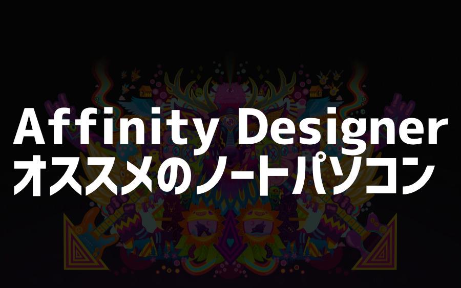 Affinity Designerにオススメのノートパソコン