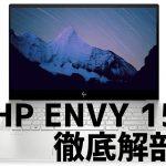 HP ENVY 15 2021モデルのクリエイターPCを徹底解剖!